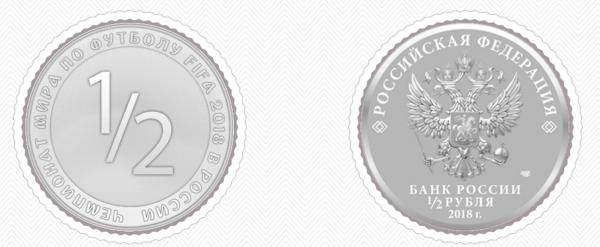 ЦБ выпустит монету в полрубля, если Россия выиграет в 1/4 финала ЧМ-2018