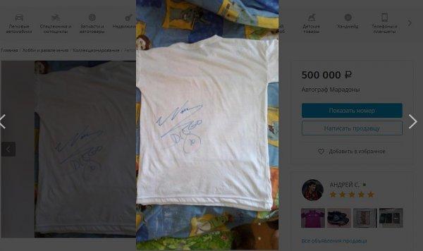 Житель Нижнего Новгорода продает автограф Марадоны за полмиллиона рублей