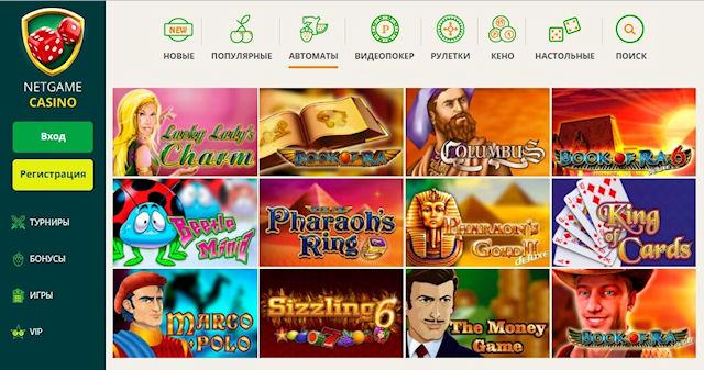 НетГейм - популярное и надежное онлайн казино на деньги
