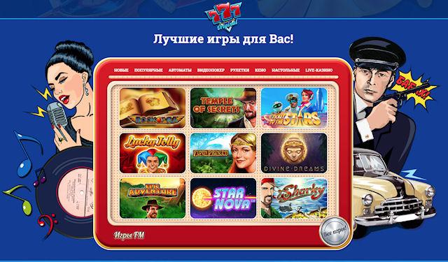 Онлайн казино 777 Ориджинал приглашает азартных пользователей