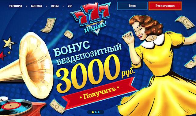 Онлайн-казино 777 Originals - удача на стороне активных геймеров